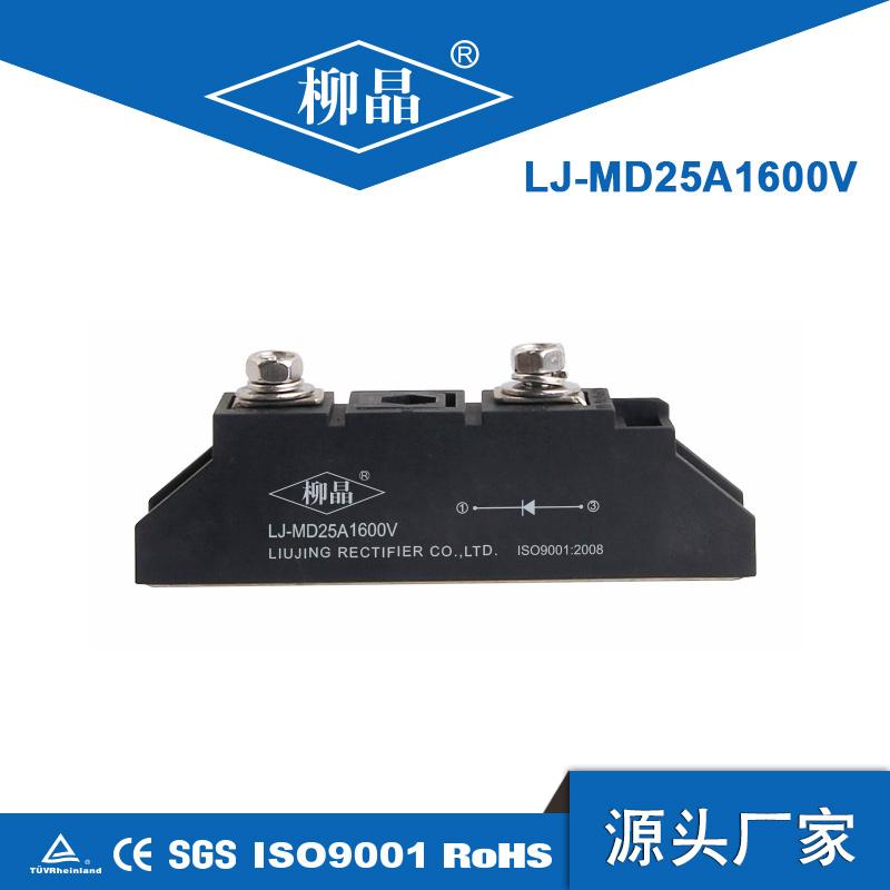 单路光伏防反二极管模块 LJ-MD25A1600V 电压可选 可定做