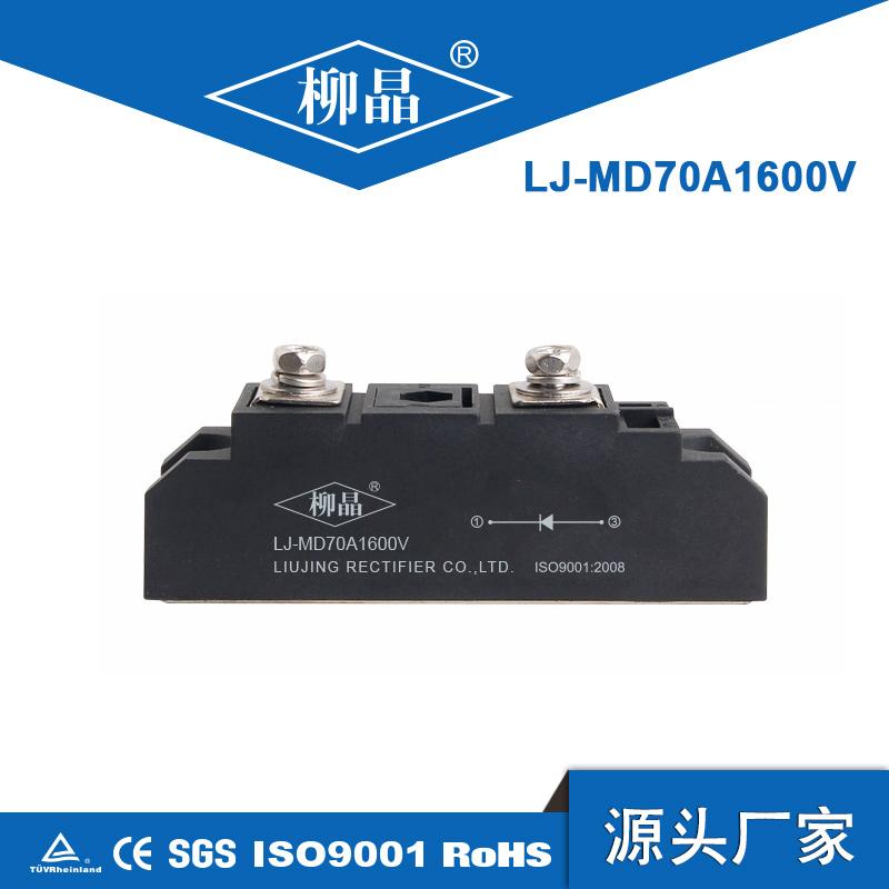 单路光伏防反二极管模块 LJ-MD70A1600V 电压可选 可定做