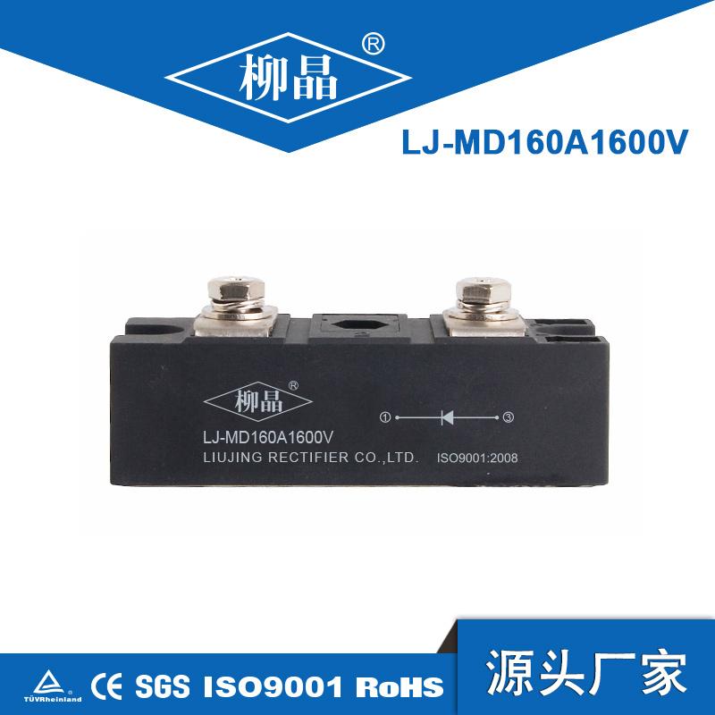 单路光伏防反二极管模块 LJ-MD160A1600V 电压可选 可定做