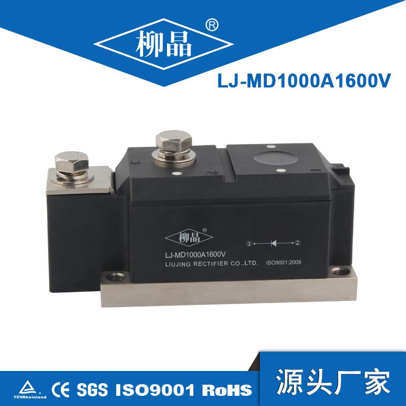 单路光伏防反二极管模块 LJ-MD1000A1600V 电压可选 可定做