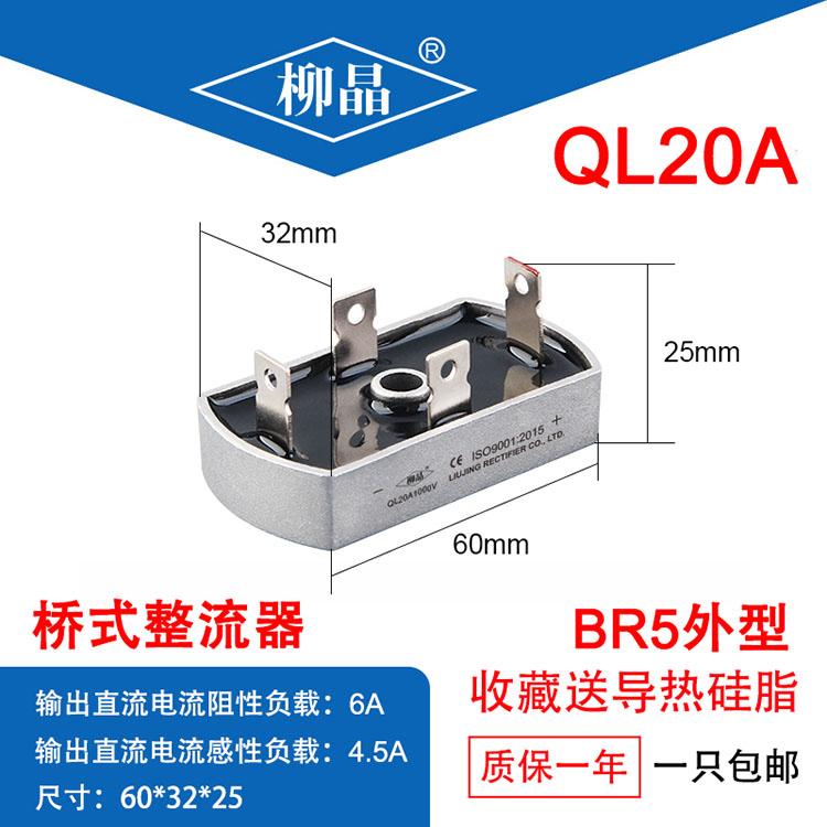 单相整流桥 QL20A 1000V